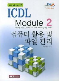 ICDL Module. 2: 컴퓨터 활용 및 파일 관리