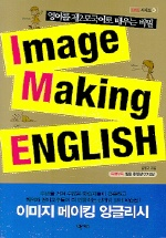 IMAGE MAKING ENGLISH. 1