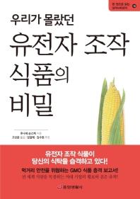 우리가 몰랐던 유전자 조작 식품의 비밀(한 권으로 읽는 상식&비상식 16)