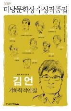 미당문학상 수상작품집(2009): 기하학적인 삶