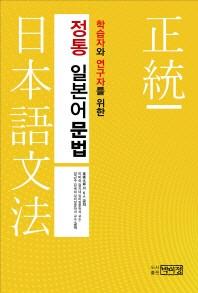 정통 일본어 문법(학습자와 연구자를 위한)
