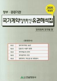 국가계약(질의회신) 유권해석집(2020)(개정판)