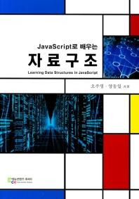 자료구조(JavaScript로 배우는)