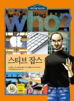 스티브 잡스(WHO)(세계 인물 학습 만화 18) 표지앞면 기준 오른쪽 밑부분 모서리 약간 눌림