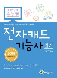 전자캐드 기능사 필기(2019)