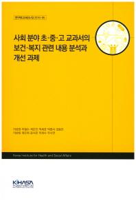 사회 분야 초 중 고 교과서의 보건 복지 관련 내용 분석과 개선 과제(연구보고서(수시) 2016-05)