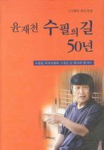 윤재천 수필의 길 50년(양장본 HardCover)
