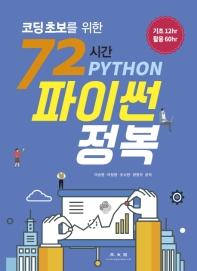 72시간 파이썬 정복(코딩초보를 위한)