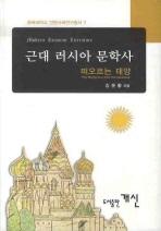근대 러시아 문학사: 떠오르는 태양(충북대학교 인문사회연구총서 7)(양장본 HardCover)