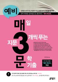 매일 지문 3개씩 푸는 문학 기출(2016)(예비 매3문)