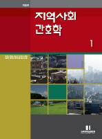 지역사회간호학. 1(반양장)