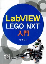 LabVIEW LEGO NXT 입문 -내부 사용감없이 깨끗합니다