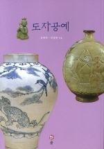 도자공예 (한국미의 재발견 9)