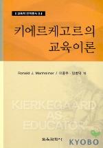 키에르케고르의 교육이론(교육학 번역총서 5)