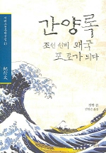 간양록(겨레고전문학선집 15)(양장본 HardCover)