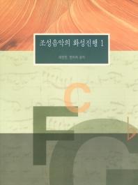 조성음악의 화성진행 1(2판)