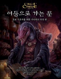 크툴루의 부름: 어둠으로 가는 문