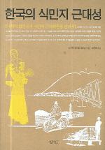 한국의 식민지 근대성(양장본 HardCover)