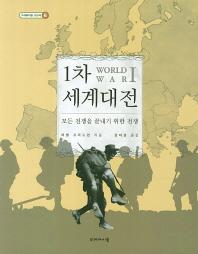 1차 세계대전