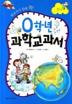 0학년 과학교과서 : 지구(학교가기 전에 꼭)(양장본 HardCover)