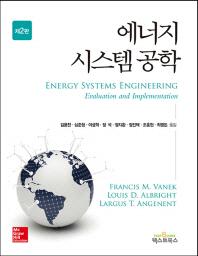에너지 시스템 공학