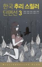 한국 추리 스릴러 단편선. 3(밀리언셀러 클럽 한국편 18)