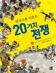 한국사를 뒤흔든 20가지 전쟁. 2: 고려 시대부터 남북 분단까지(생각을 담는 역사 4)