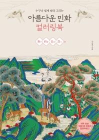 아름다운 민화 컬러링북: 무병장수 편(누구나 쉽게 따라 그리는)