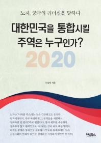 대한민국을 통합시킬 주역은 누구인가?(2020)