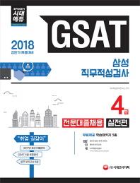 GSAT 삼성 직무적성검사 4급 전문대졸 채용 실전편(2018)