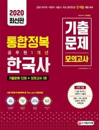 한국사 기출문제 12회+모의한국사 통합정복 공무원 1개년 기출문제 모의고사(2020)