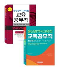 울산광역시교육청 교육공무직 소양평가 세트(전2권)