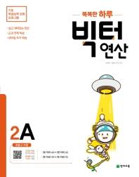 빅터 연산 2A(초등 2학년)(2020)