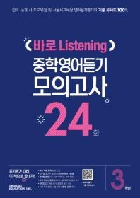 중학 3학년 바로 Listening 중학영어듣기 모의고사 24회