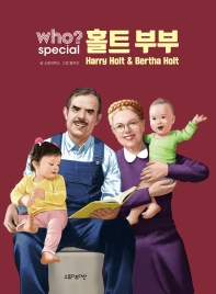 Who? special 홀트 부부(양장본 HardCover)
