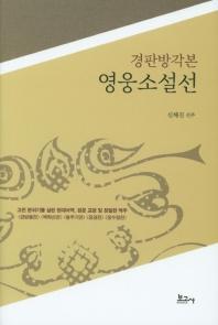 경판방각본 영웅소설선(양장본 HardCover)