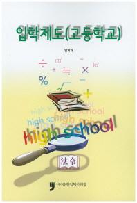 입학제도(고등학교)