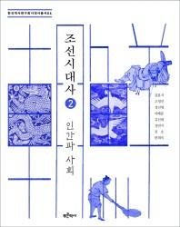 조선시대사. 2: 인간과 사회(한국역사연구회시대사 총서 6)