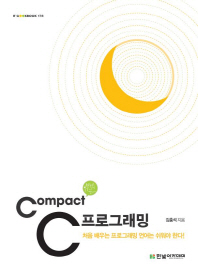 C 프로그래밍(Compact)(IT CookBook 178)