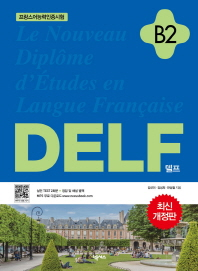 DELF(델프) B2(개정판)