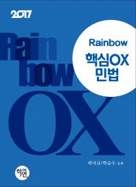 핵심 OX 민법(2017)(Rainbow)