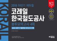 코레일 한국철도공사 봉투모의고사 4회(2018 하반기)(에듀윌 NCS)