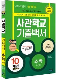 수학(나형) 사관학교 기출백서 10개년 총정리(2022)