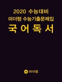 고등 국어 독서 수능기출문제집(2019)(마더텅)