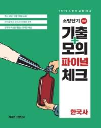 한국사 소방단기 기출+모의 파이널 체크(2019)(커넥츠 소방단기)