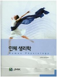 인체 생리학