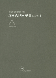 Shape 구성 다각형. 1(양장본 HardCover)