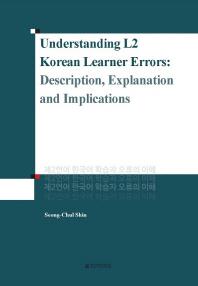 제2언어 한국어 학습자 오류의 이해(Understanding L2 Korean Learner Errors)
