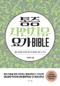 통증자연치유요가 BIBLE