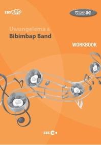 Uwungelema & Bibimbap Band 워크북(Level 2)(EBS 초목달)(Venus(비너스) 1-1)